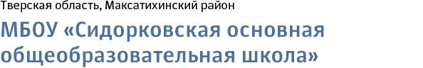МБОУ Сидорковская школа